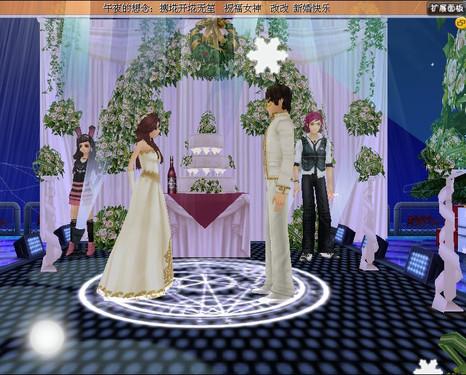 《天黑OL》首场梦幻婚礼 唱响夏日浪漫