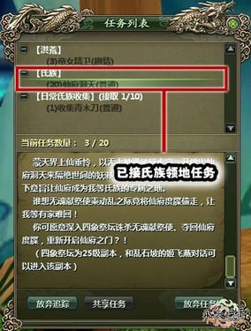 《飞天风云》氏族战争 掀起史诗之战