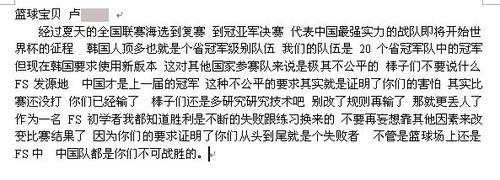 街头篮球宝贝联名上书 反击韩国选手