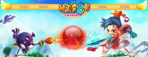 首款改编自神话小说《八仙过海》的角色扮演类网页游戏《神道星8客》
