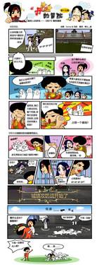 教程 爆笑漫画 手铐/《洛汗》爆笑漫画教程 手铐&城战