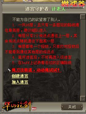 """宕起伏的""""武侠梦之战""""正在《华山论剑》中悄然上演.图片"""