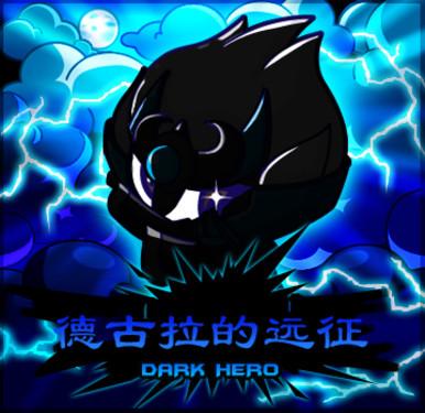 魅影危机 泡泡堂新版本暗黑英雄诞生