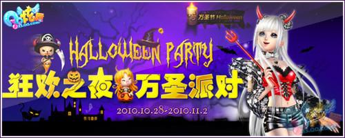 一场盛大的狂欢派对揭开了qq炫舞神秘的舞台