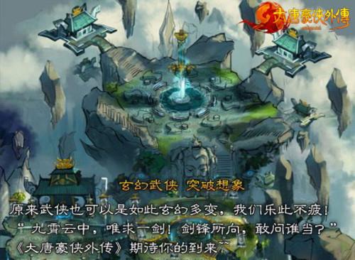 八大趣闻 《大唐豪侠外传》的江湖故事