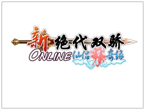 <新绝代双骄>第三部资料片定名仙侣奇缘