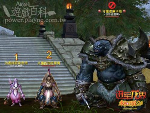 《永恒之塔2.0》帕休曼迪尔寺院漫游记