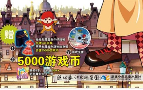 《超级跑跑》新年发力 抢滩漫画