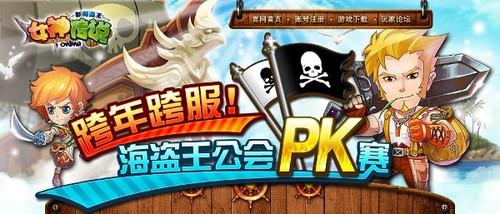 玩家年会《新海盗王》跨年PK赛今日打响