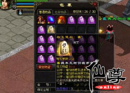 《仙尊》贺岁版26日公测 三大全新玩法前瞻
