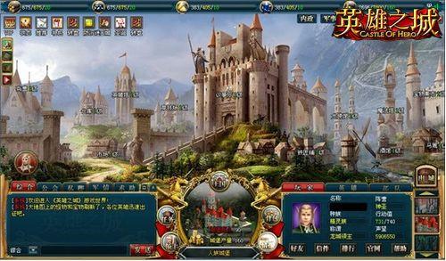 新版本前瞻《英雄之城》龙之国度降临
