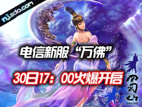 《蜀山新传》新服万佛30日火爆开启