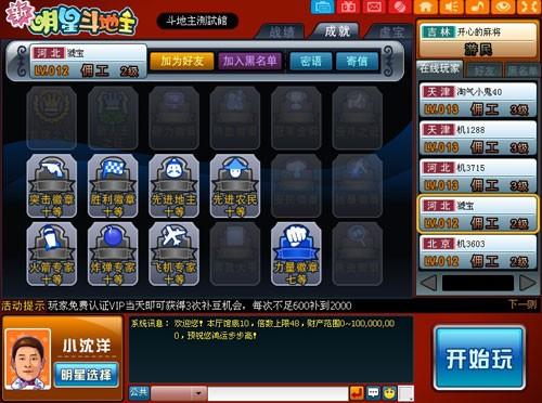《新明星斗地主网页游戏》Q币不停送豪礼