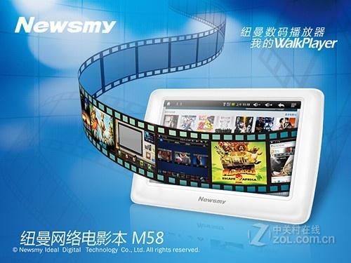 智能高清网络电影本 纽曼M58 8G仅599!