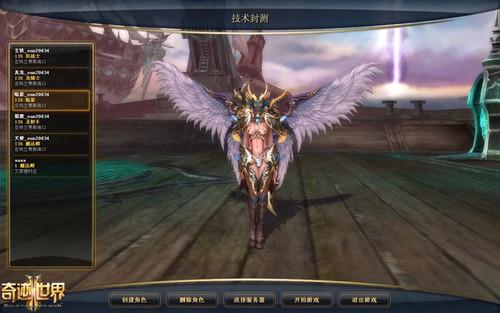 《奇迹世界2》首测 CG级超清截图曝光