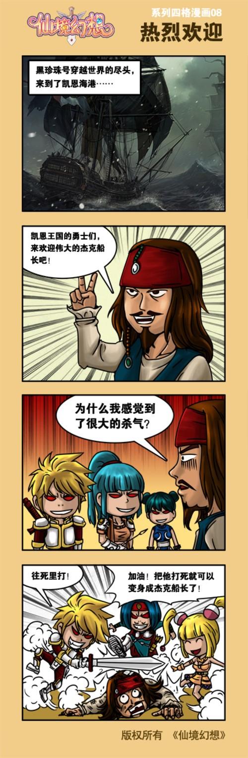 《仙境幻想》四格漫画之杰克船长 原创