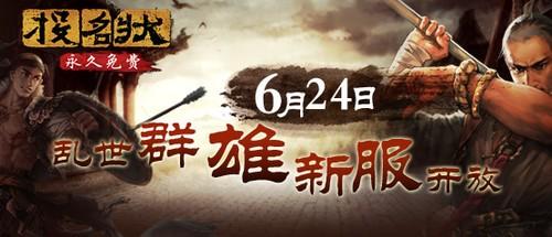 《投名状Online》24日开新服玩争霸赛
