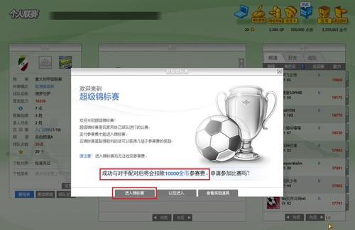 《FIFA OL2》竞逐超级锦标赛 绿茵真王者