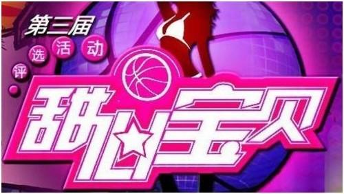《街头篮球》第三届篮球宝贝评选开炉