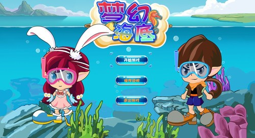 派对新宠《梦幻海底》捞鱼全年龄 原创