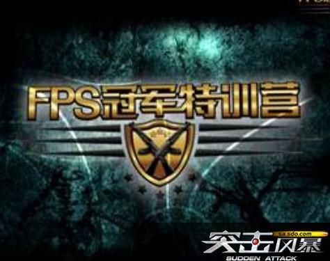 《FPS冠军特训营》马天元亲临视频教学