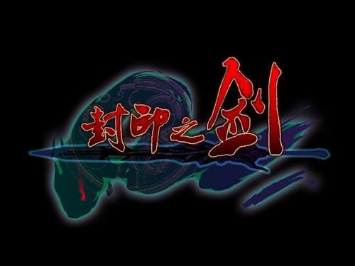 《封印之剑》参展艺术周  爆料神秘职业