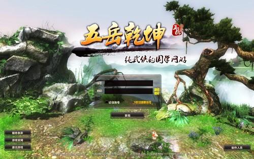 《五岳乾坤》游戏界面更美更人性