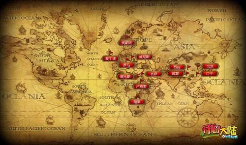 大航海地图(目前已开放的城市)