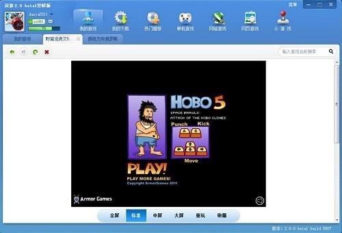 玩游戏更给力 逗游游戏宝库2.0尝鲜