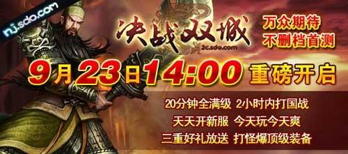 《决战双城》9月23日不删档首测重磅开启