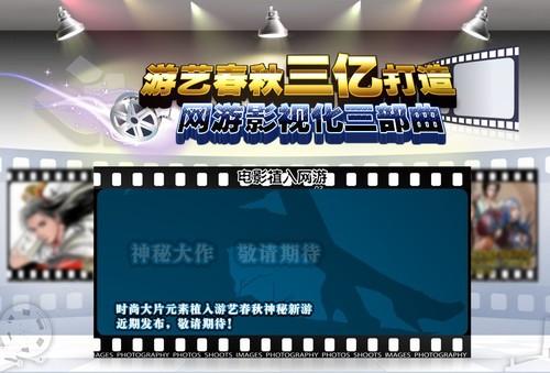 游艺春秋域名《神墓》改编为同名电视剧