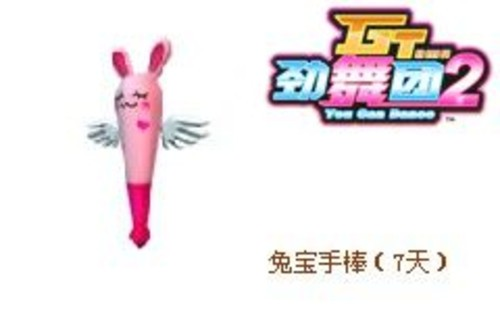 金秋十月《GT劲舞团2》3D模式大作战