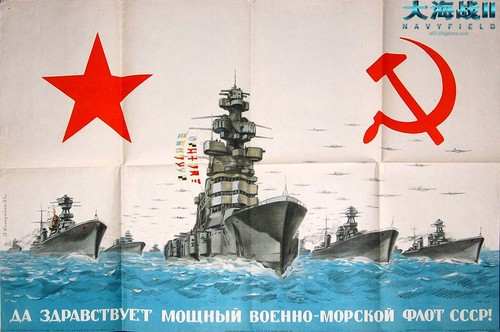 十月革命红色记忆 苏联海军《大海战Ⅱ》