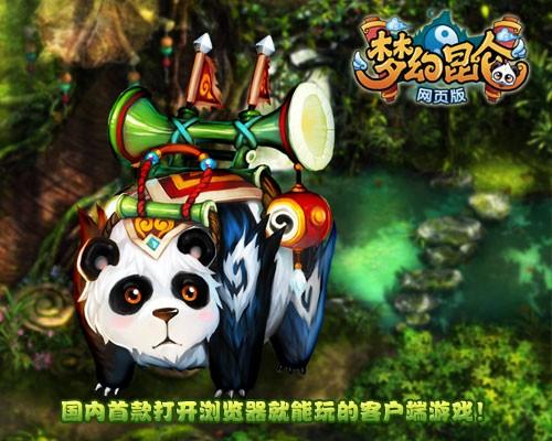 《梦幻昆仑web》万圣节宠物大派对-中关村在线