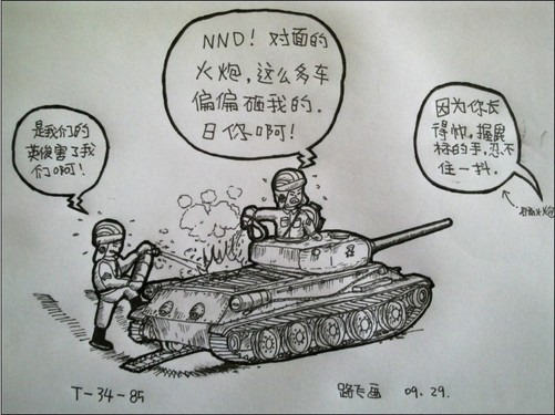 《坦克世界》手绘漫画第二弹多图来袭