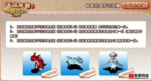 《石器时代》2.5精灵王传说金暴惊现