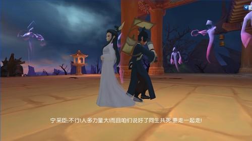 《聊斋之倩女幽魂》谱写幻世恋歌