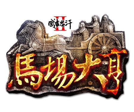 《成吉思汗2》特别版12月31日上线
