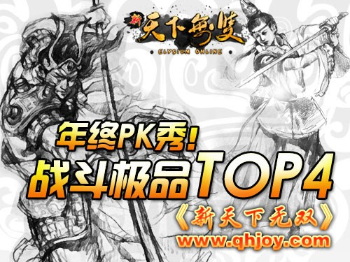 年终PK秀《新天下无双》战斗极品TOP4