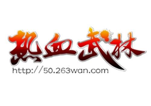 热血武林 logo 而金山游戏首次宣布代理网页游戏《热血武林》,是继《独孤九剑》后与神雕网络的第二次合作,此前合作经验加上《热血武林》在台湾市场的优异成绩,更增加了金山游戏对《热血武林》在马来西亚市场的信心。金山游戏海外商务总监林峰称,根据对《热血武林》各项数值的评估,该游戏有望成为2012年东南亚游戏市场的年度黑马。 文化认同 武侠题材大受欢迎 目前在海外特别是东南亚市场,武侠类、三国类题材非常受欢迎,相较于欧美等其他地区,亚洲地区的玩家更能理解和接受浓郁的中华文化背景。 《热血武林》恰巧是以金庸十四