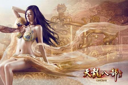 香艳《天龙八部》十大美女掌门性感写真