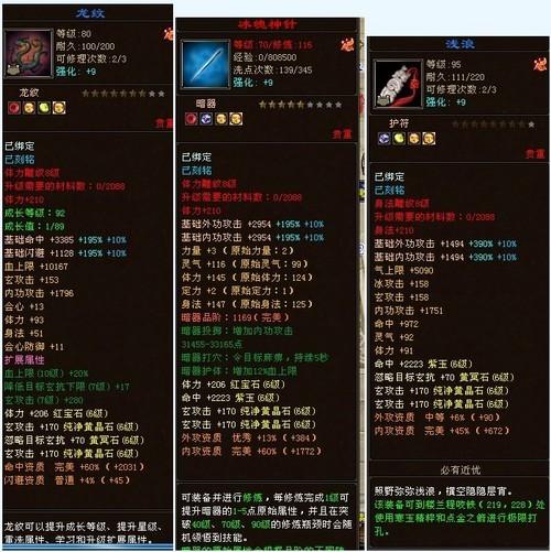 《天龙》争霸赛专访凤凰山战队武动乾坤
