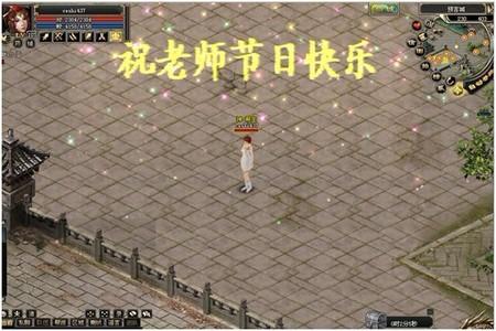 "《预言OL》祝天下教师年年有""鱼"""