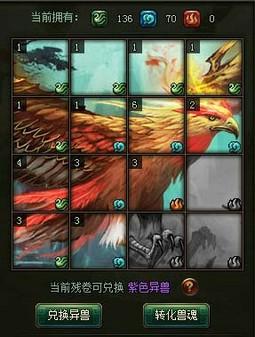 4311《大侠传》残卷异兽 完爆日本七龙珠