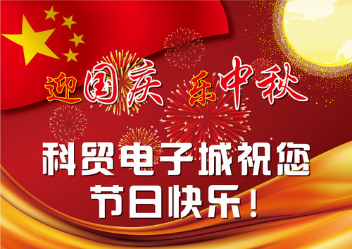 庆盛世•乐团圆——科贸陪您共度佳节