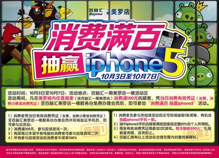 消费满百 抽赢iphone 5