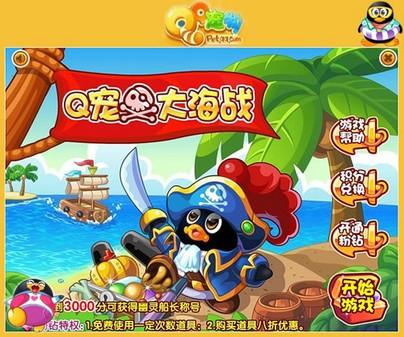 航海时代来临《QQ企鹅》做最炫海盗王