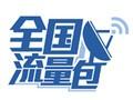 中国电信500M流量包 号卡专区