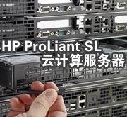 惠普发布最新ProLiant SL云计算服务器