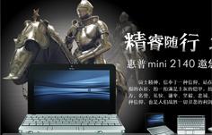 Mini 2140邀你共享骑士精神